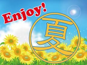 enjoy夏